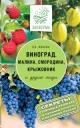 Виноград, малина, смородина, крыжовниик и другие ягоды